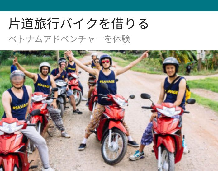 片道旅行バイクを借りる