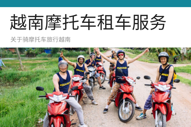 越南摩托车租车服务