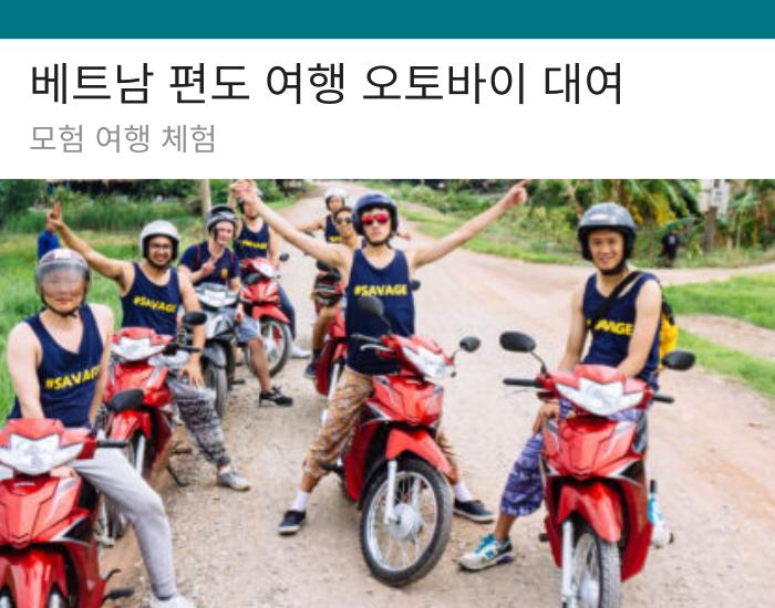 베트남 편도 여행 오토바이 대여